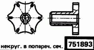 Код классификатора ЕСКД 751893