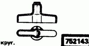 Код классификатора ЕСКД 752143