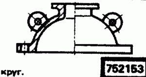 Код классификатора ЕСКД 752153