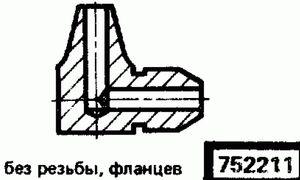 Код классификатора ЕСКД 752211
