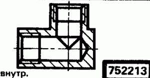 Код классификатора ЕСКД 752213