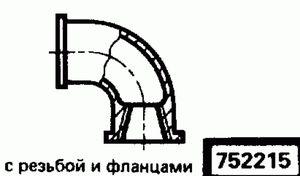 Код классификатора ЕСКД 752215
