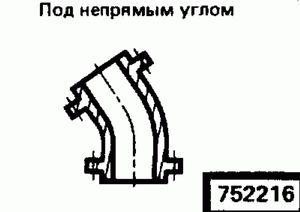 Код классификатора ЕСКД 752216