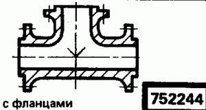 Код классификатора ЕСКД 752244