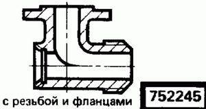 Код классификатора ЕСКД 752245