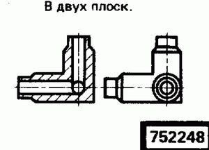 Код классификатора ЕСКД 752248