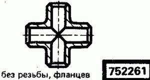 Код классификатора ЕСКД 752261