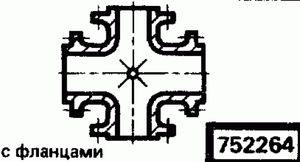 Код классификатора ЕСКД 752264