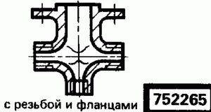 Код классификатора ЕСКД 752265