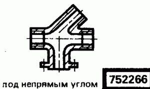 Код классификатора ЕСКД 752266