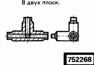 Код классификатора ЕСКД 752268
