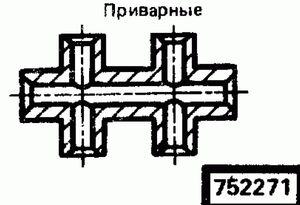 Код классификатора ЕСКД 752271