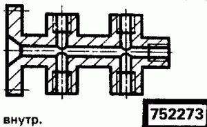 Код классификатора ЕСКД 752273