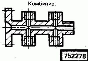 Код классификатора ЕСКД 752278