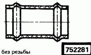 Код классификатора ЕСКД 752281
