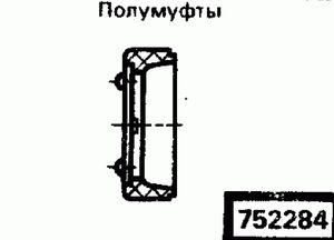 Код классификатора ЕСКД 752284
