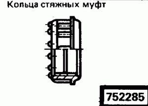 Код классификатора ЕСКД 752285