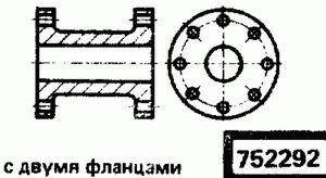 Код классификатора ЕСКД 752292