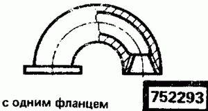 Код классификатора ЕСКД 752293