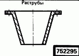 Код классификатора ЕСКД 752295