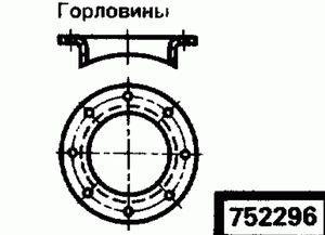 Код классификатора ЕСКД 752296