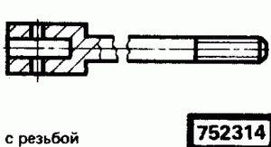 Код классификатора ЕСКД 752314