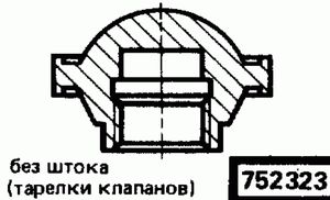 Код классификатора ЕСКД 752323