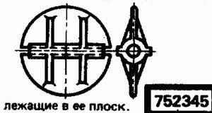 Код классификатора ЕСКД 752345