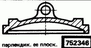 Код классификатора ЕСКД 752346