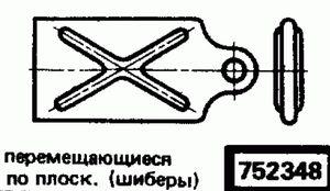 Код классификатора ЕСКД 752348