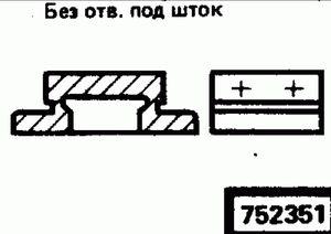 Код классификатора ЕСКД 752351