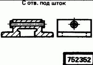 Код классификатора ЕСКД 752352