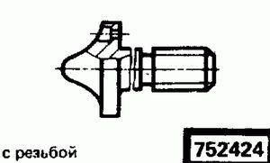 Код классификатора ЕСКД 752424