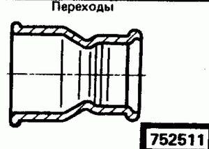 Код классификатора ЕСКД 752511