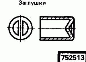 Код классификатора ЕСКД 752513