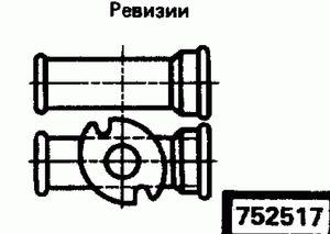 Код классификатора ЕСКД 752517