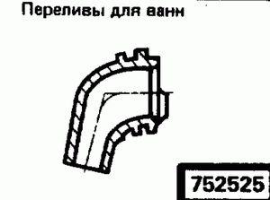 Код классификатора ЕСКД 752525
