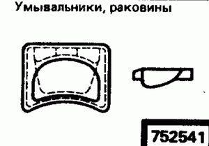 Код классификатора ЕСКД 752541