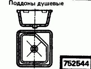 Код классификатора ЕСКД 752544