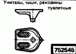 Код классификатора ЕСКД 752545
