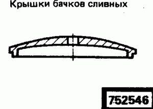 Код классификатора ЕСКД 752546