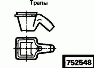 Код классификатора ЕСКД 752548