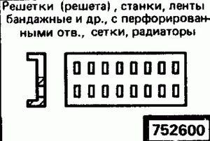 Код классификатора ЕСКД 7526