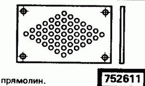 Код классификатора ЕСКД 752611