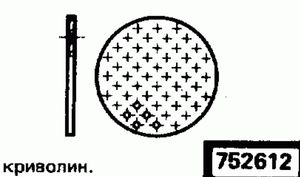 Код классификатора ЕСКД 752612