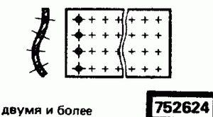 Код классификатора ЕСКД 752624
