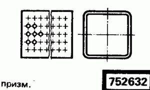 Код классификатора ЕСКД 752632