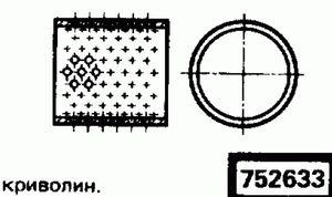 Код классификатора ЕСКД 752633