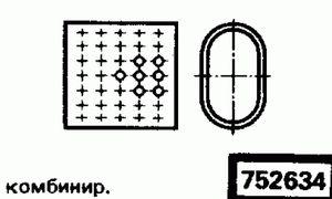 Код классификатора ЕСКД 752634