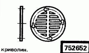 Код классификатора ЕСКД 752652